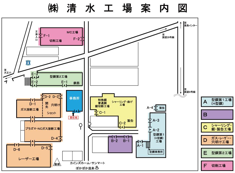 清水工場案内図